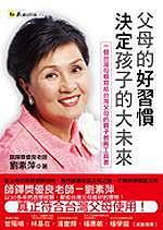 父母的好習慣決定孩子的大未來:一個台灣母親寫給台灣父母的親子教育工具書