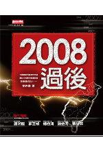 2008過後