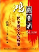 鴻 :  三代中國女人的故事 /