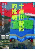 十津川警部的挑戰