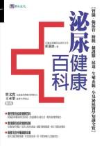 泌尿健康百科 :  腎臟、輸尿管、膀胱、攝護腺、尿道、生殖系統、小兒泌尿醫學知識全覽 /