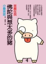 (絕版)佛陀與想太多的豬1--...