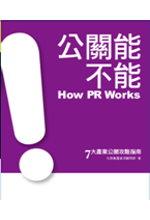 公關能不能? =  How PR works? : 7大產業公關攻略指南 /