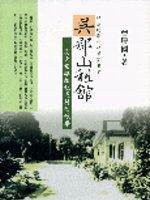 吳郡山租館:吳氏家族結社成村的故事