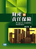 財產與責任保險
