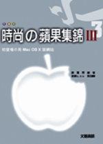 時尚の蘋果集錦:初登場の用Mac OS X架網站