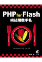 PHP for Flash網站開發手札