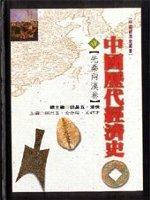 中國歷代經濟史,先秦兩漢卷