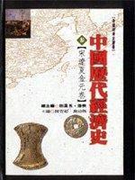 中國歷代經濟史,宋遼夏金元卷