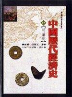 中國歷代經濟史,明清卷