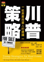 川普策略:給房產投資人的建議