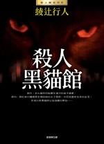 殺人黑貓館(全新版)