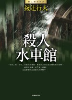 殺人水車館(全新版)