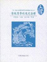 傳統儒學的現代詮釋 /