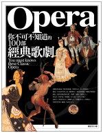 你不可不知道的100部經典歌劇 =Opera :100 Classical opera you should know(另開視窗)