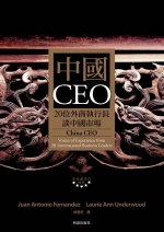 中國CEO:20位外商執行長談中國市場