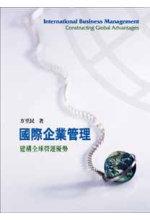 國際企業管理:建構全球營運優勢:constructing global advantages
