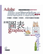 Adobe Illustrator非常圖表