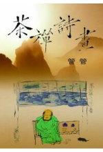 茶禪詩畫(另開視窗)