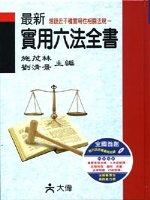 最新實用六法全書:增錄近千種實用性相關法規