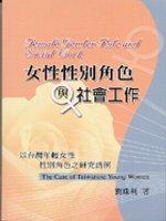 女性性別角色與社會工作:以臺灣年輕女性性別角色之研究為例