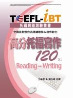 TOEFL-iBT高分托福寫作120:全國首創整合式閱讀理解&寫作能力