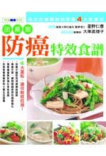 成功抗癌醫師的防癌4大飲食法 :  胡蘿蔔防癌特效食譜 /