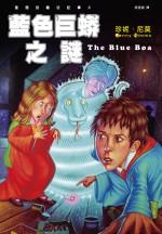 查理的魔法記事Ⅲ :  藍色巨蟒之謎 /