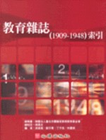 教育雜誌(1909-1948)索引 /