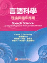 言語科學:理論與臨床應用