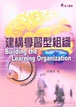建構學習型組織