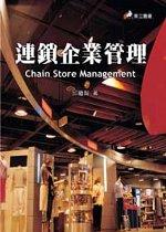 連鎖企業管理(一版一刷)
