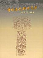 中國古代神話選注