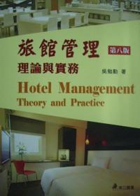 旅館管理:理論與實務