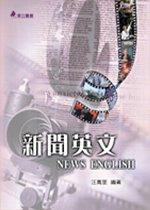 新聞英文 = News English