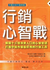 行銷心智戰:中國行銷奇才