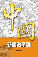 中國新聞改革論
