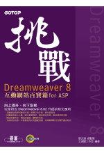 挑戰DreamWeaver 8互動網站百寶箱for ASP(CD-ROM) /