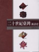 二十世紀臺灣新詩史 /