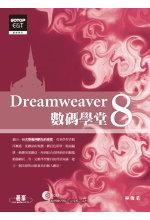 Dreamweaver 8數碼學堂(CD-ROM) /