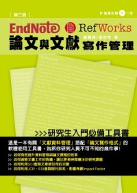 Endnote & Refworks論文與文獻寫作管理 /