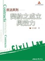 民法系列:契約之成立與效力