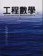 工程數學 = Engineering mathematics