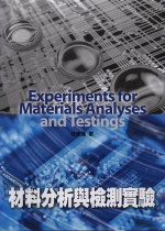 材料分析與檢測實驗 =  Experiments for materials analyses and testings /