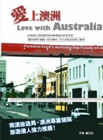 愛上澳洲Australia :  第一本由臺灣人寫的澳洲人文旅遊書 /