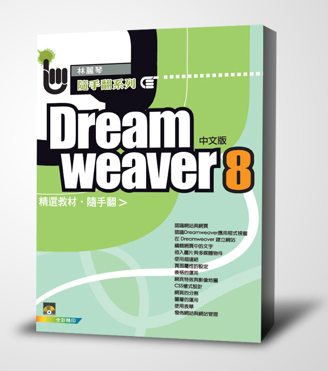 Dreamweaver 8中文版:精選教材.隨手翻