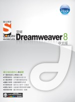 Dreamweaver 8中文版