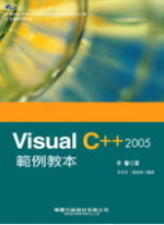 Visual C++ 2005範例教本