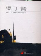吳丁賢畫集.  2006畫集線形空間 /