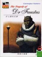 浮士德的悲劇 =  The tragedy of Dr Faustus /